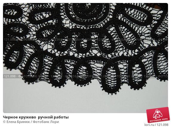 Черное кружево  ручной работы, фото № 121098, снято 8 ноября 2007 г. (c) Елена Бринюк / Фотобанк Лори
