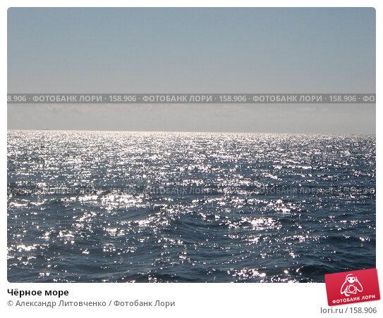 Чёрное море, фото № 158906, снято 20 сентября 2007 г. (c) Александр Литовченко / Фотобанк Лори