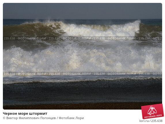 Черное море штормит, фото № 235638, снято 30 августа 2006 г. (c) Виктор Филиппович Погонцев / Фотобанк Лори