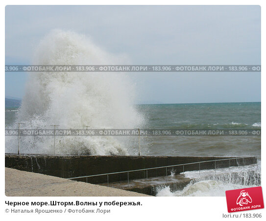 Черное море.Шторм.Волны у побережья., фото № 183906, снято 7 июня 2007 г. (c) Наталья Ярошенко / Фотобанк Лори