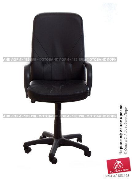 Черное офисное кресло, фото № 183198, снято 20 октября 2007 г. (c) Ольга С. / Фотобанк Лори