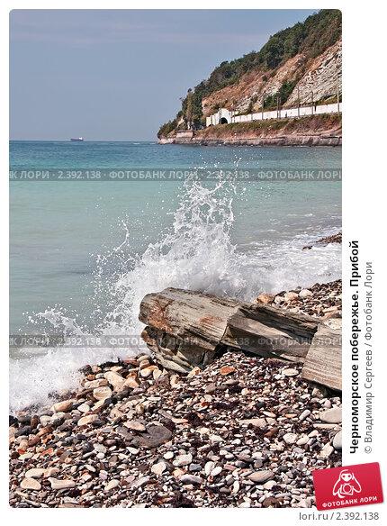 Купить «Черноморское побережье. Прибой», фото № 2392138, снято 7 сентября 2010 г. (c) Владимир Сергеев / Фотобанк Лори