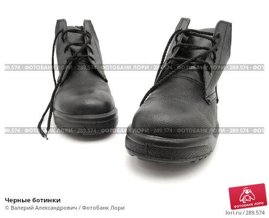 Черные ботинки, фото № 289574, снято 18 мая 2008 г. (c) Валерий Александрович / Фотобанк Лори