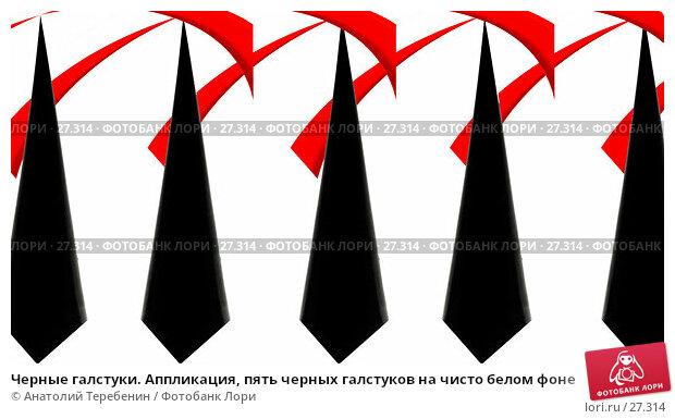 Черные галстуки. Аппликация, пять черных галстуков на чисто белом фоне, иллюстрация № 27314 (c) Анатолий Теребенин / Фотобанк Лори
