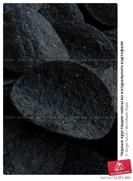 Черные хрустящие чипсы из натурального картофеля. Стоковое фото, фотограф Sergei Gorin / Фотобанк Лори