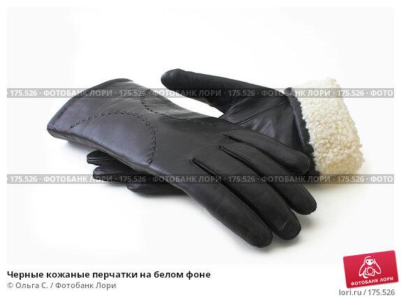Черные кожаные перчатки на белом фоне, фото № 175526, снято 17 января 2017 г. (c) Ольга С. / Фотобанк Лори