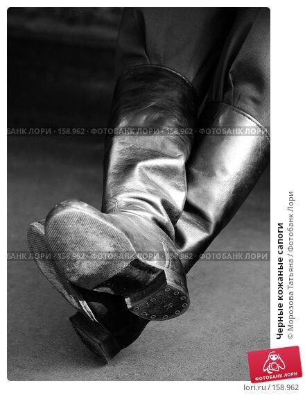 Черные кожаные сапоги, фото № 158962, снято 1 июня 2007 г. (c) Морозова Татьяна / Фотобанк Лори