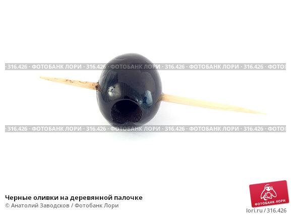 Черные оливки на деревянной палочке, фото № 316426, снято 12 апреля 2006 г. (c) Анатолий Заводсков / Фотобанк Лори