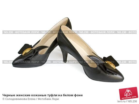 Черные женские кожаные туфли на белом фоне, фото № 165230, снято 28 апреля 2007 г. (c) Солодовникова Елена / Фотобанк Лори