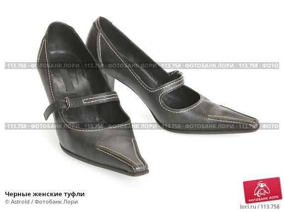 Черные женские туфли, фото № 113758, снято 10 февраля 2007 г. (c) Astroid / Фотобанк Лори