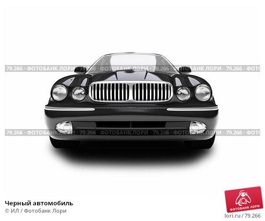 Купить «Черный автомобиль», иллюстрация № 79266 (c) ИЛ / Фотобанк Лори