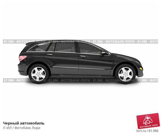 Черный автомобиль, иллюстрация № 81986 (c) ИЛ / Фотобанк Лори