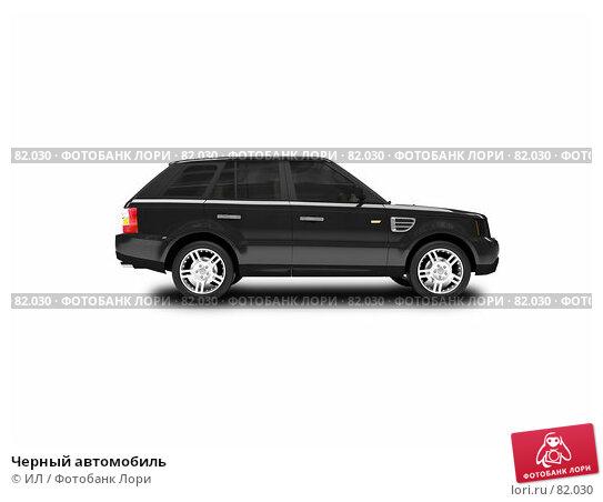 Черный автомобиль, иллюстрация № 82030 (c) ИЛ / Фотобанк Лори