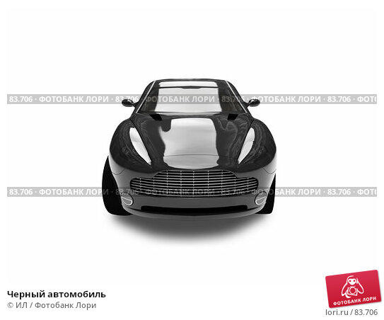 Черный автомобиль, иллюстрация № 83706 (c) ИЛ / Фотобанк Лори