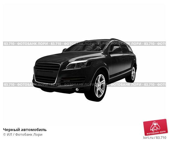 Черный автомобиль, иллюстрация № 83710 (c) ИЛ / Фотобанк Лори