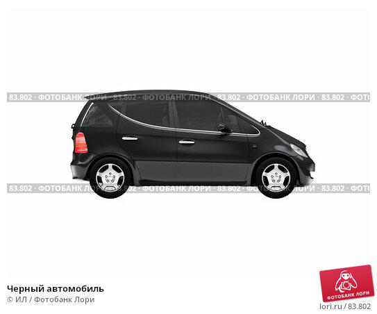 Черный автомобиль, иллюстрация № 83802 (c) ИЛ / Фотобанк Лори