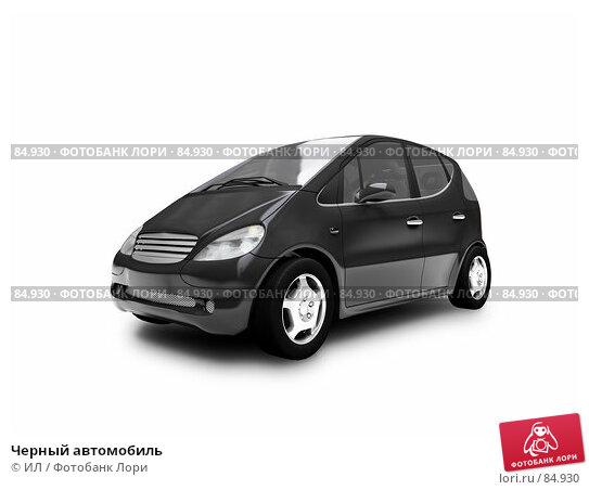 Купить «Черный автомобиль», иллюстрация № 84930 (c) ИЛ / Фотобанк Лори
