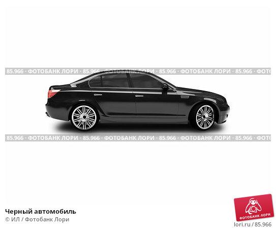 Черный автомобиль, иллюстрация № 85966 (c) ИЛ / Фотобанк Лори
