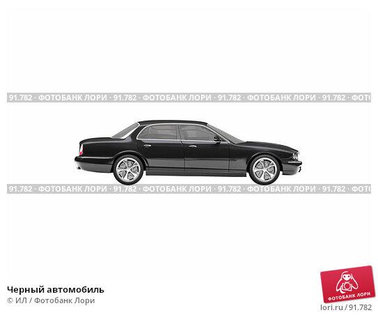 Черный автомобиль, иллюстрация № 91782 (c) ИЛ / Фотобанк Лори