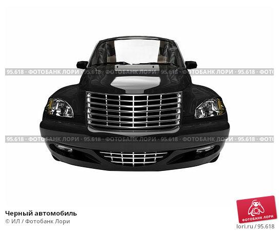 Черный автомобиль, иллюстрация № 95618 (c) ИЛ / Фотобанк Лори