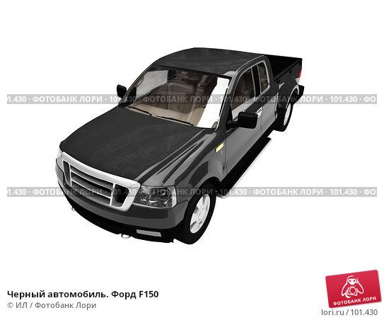 Купить «Черный автомобиль. Форд F150», иллюстрация № 101430 (c) ИЛ / Фотобанк Лори