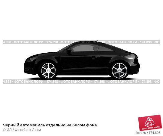 Черный автомобиль отдельно на белом фоне, иллюстрация № 174898 (c) ИЛ / Фотобанк Лори