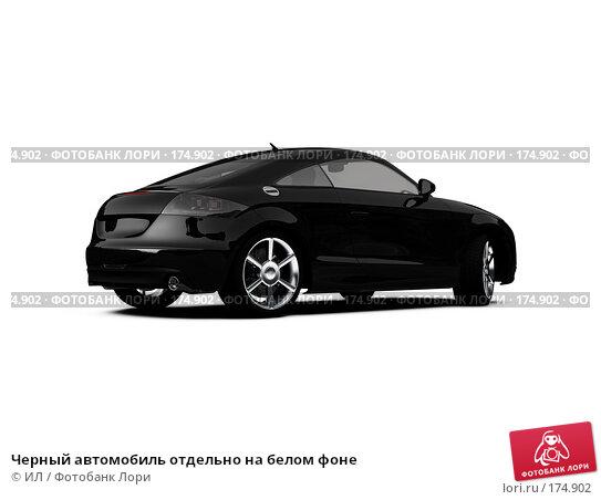 Черный автомобиль отдельно на белом фоне, иллюстрация № 174902 (c) ИЛ / Фотобанк Лори