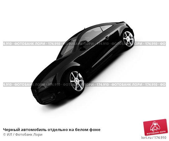 Черный автомобиль отдельно на белом фоне, иллюстрация № 174910 (c) ИЛ / Фотобанк Лори