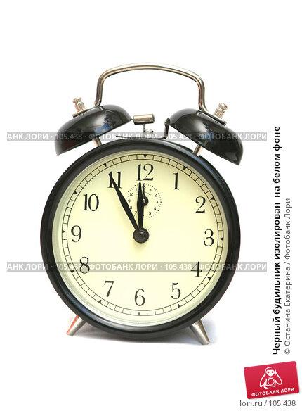 Черный будильник изолирован  на белом фоне, фото № 105438, снято 27 сентября 2007 г. (c) Останина Екатерина / Фотобанк Лори