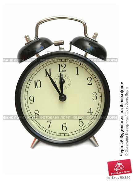 Купить «Черный будильник  на белом фоне», фото № 90890, снято 27 сентября 2007 г. (c) Останина Екатерина / Фотобанк Лори