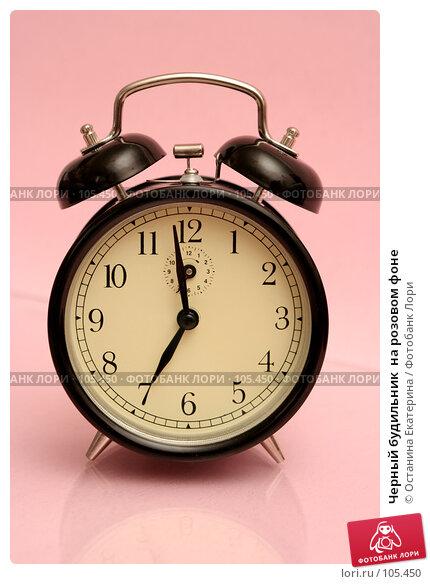 Купить «Черный будильник  на розовом фоне», фото № 105450, снято 24 октября 2007 г. (c) Останина Екатерина / Фотобанк Лори