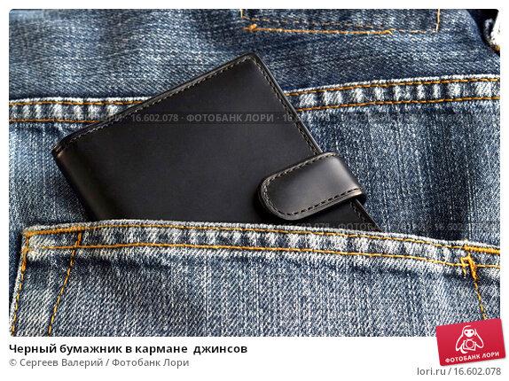 Купить «Черный бумажник в кармане  джинсов», фото № 16602078, снято 18 декабря 2015 г. (c) Сергеев Валерий / Фотобанк Лори