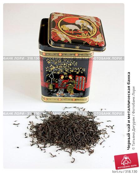 Купить «Черный чай и металлическая банка», фото № 318130, снято 10 июня 2008 г. (c) Татьяна Дигурян / Фотобанк Лори