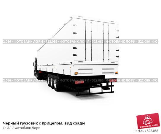 Черный грузовик с прицепом, вид сзади, иллюстрация № 322086 (c) ИЛ / Фотобанк Лори