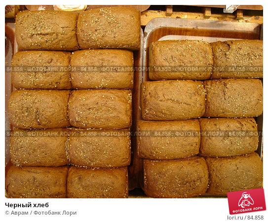Купить «Черный хлеб», фото № 84858, снято 26 мая 2007 г. (c) Аврам / Фотобанк Лори