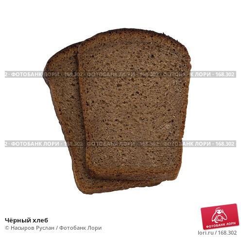 Чёрный хлеб, фото № 168302, снято 11 декабря 2007 г. (c) Насыров Руслан / Фотобанк Лори