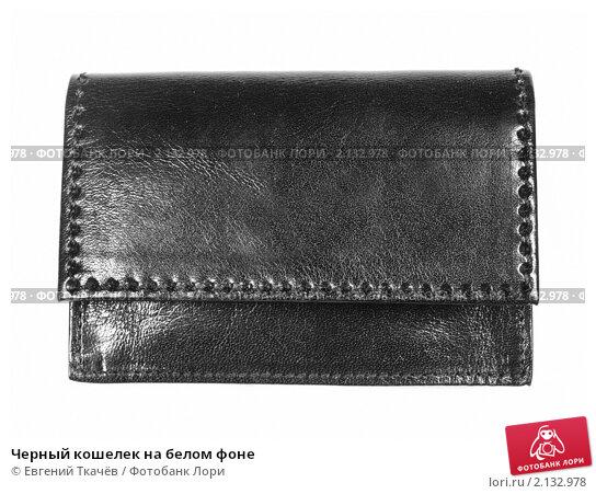 Купить «Черный кошелек на белом фоне», фото № 2132978, снято 6 ноября 2010 г. (c) Евгений Ткачёв / Фотобанк Лори