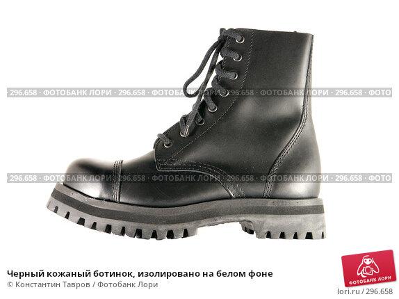 Черный кожаный ботинок, изолировано на белом фоне, фото № 296658, снято 4 января 2007 г. (c) Константин Тавров / Фотобанк Лори