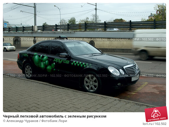 Купить «Черный легковой автомобиль с зеленым рисунком», фото № 102502, снято 20 ноября 2017 г. (c) Александр Чураков / Фотобанк Лори