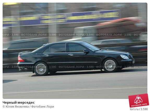 Черный мерседес, фото № 3590, снято 10 марта 2006 г. (c) Юлия Яковлева / Фотобанк Лори