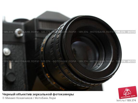 Черный объектив зеркальной фотокамеры, фото № 189374, снято 27 января 2008 г. (c) Михаил Коханчиков / Фотобанк Лори