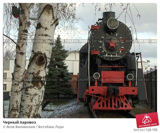Черный паровоз, фото № 120150, снято 11 ноября 2007 г. (c) Яков Филимонов / Фотобанк Лори