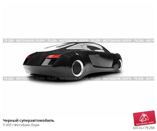 Черный суперавтомобиль, иллюстрация № 79258 (c) ИЛ / Фотобанк Лори