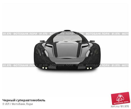 Купить «Черный суперавтомобиль», иллюстрация № 81970 (c) ИЛ / Фотобанк Лори