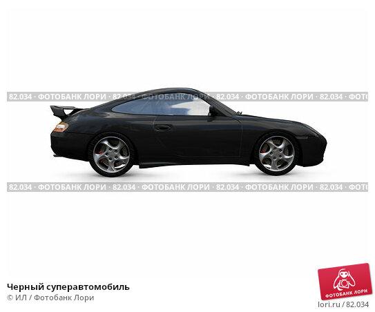 Черный суперавтомобиль, иллюстрация № 82034 (c) ИЛ / Фотобанк Лори
