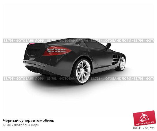 Черный суперавтомобиль, иллюстрация № 83798 (c) ИЛ / Фотобанк Лори