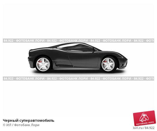 Черный суперавтомобиль, иллюстрация № 84922 (c) ИЛ / Фотобанк Лори