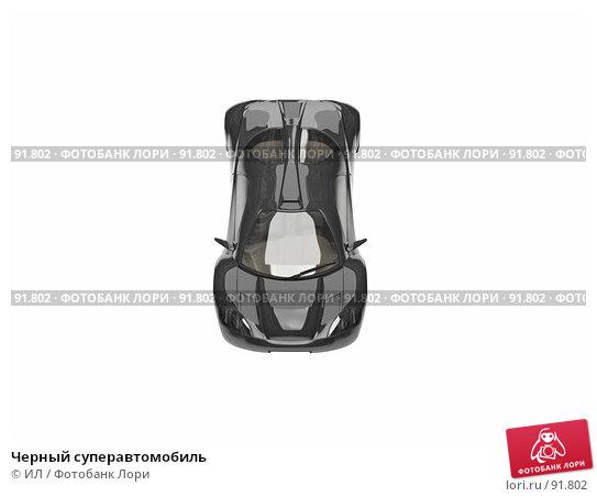 Черный суперавтомобиль, иллюстрация № 91802 (c) ИЛ / Фотобанк Лори