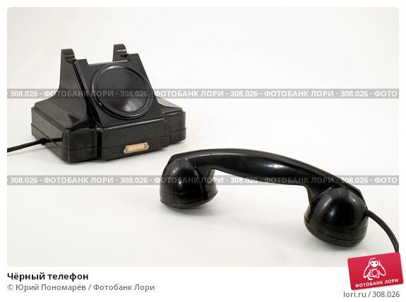 Чёрный телефон, фото № 308026, снято 28 мая 2008 г. (c) Юрий Пономарёв / Фотобанк Лори