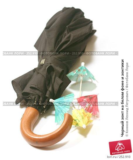 Черный зонт на белом фоне и зонтики, фото № 252910, снято 16 апреля 2008 г. (c) Коннов Леонид Петрович / Фотобанк Лори